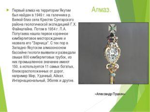Алмаз. Первый алмаз на территории Якутии был найден в 1949 г. на галечнике р.