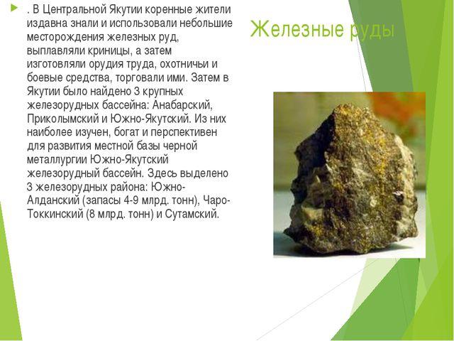 Железные руды . В Центральной Якутии коренные жители издавна знали и использо...
