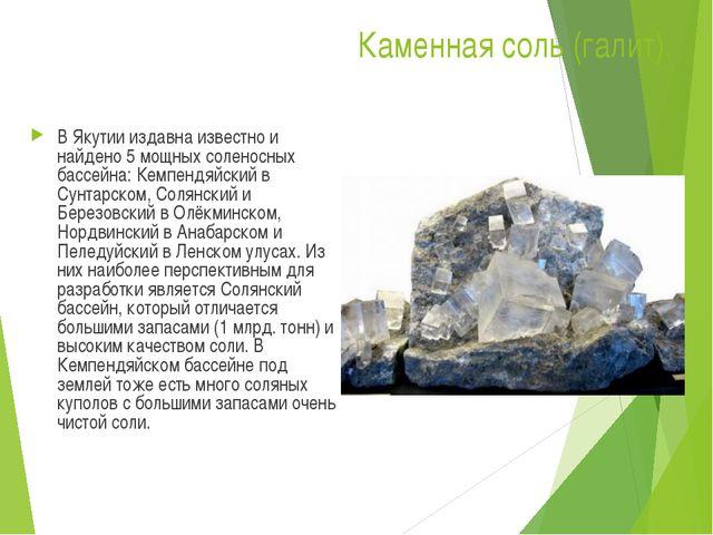 Каменная соль (галит). В Якутии издавна известно и найдено 5 мощных соленосны...
