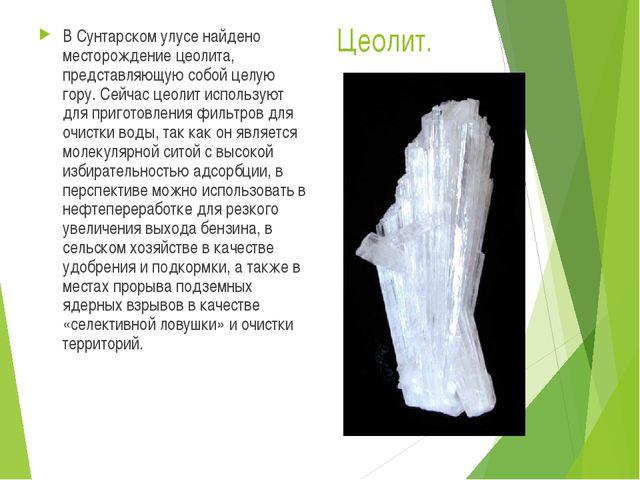 Цеолит. В Сунтарском улусе найдено месторождение цеолита, представляющую собо...