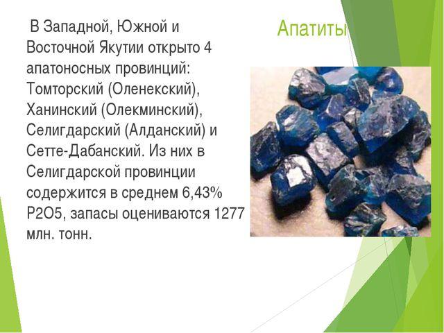 Апатиты  В Западной, Южной и Восточной Якутии открыто 4 апатоносных провинци...