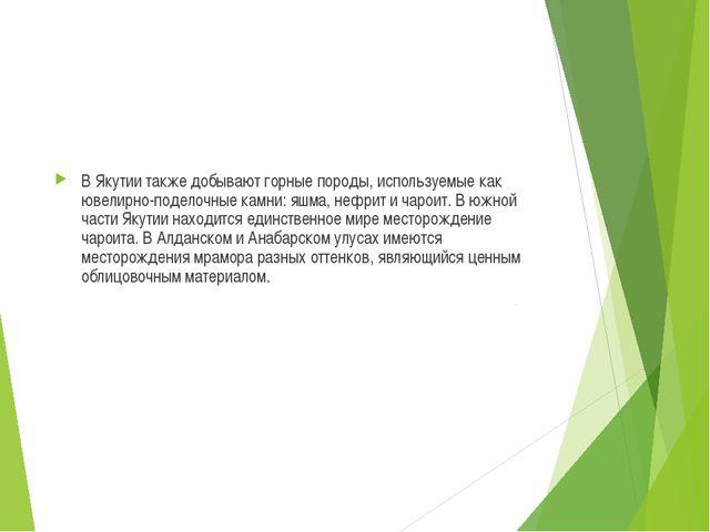 В Якутии также добывают горные породы, используемые как ювелирно-поделочные к...