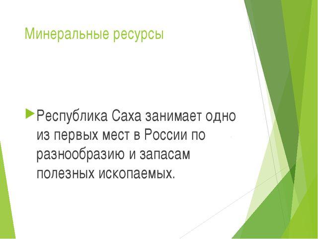 Минеральные ресурсы Республика Саха занимает одно из первых мест в России по...