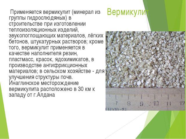 Вермикулит  Применяется вермикулит (минерал из группы гидрослюдяных) в строи...