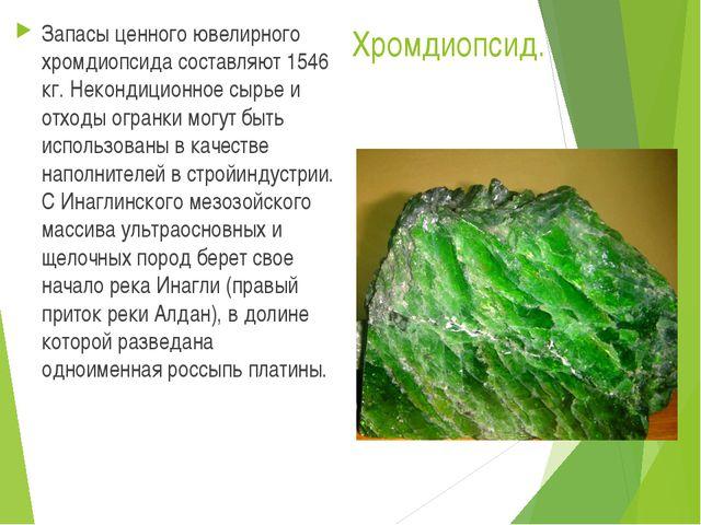 Хромдиопсид. Запасы ценного ювелирного хромдиопсида составляют 1546 кг. Некон...