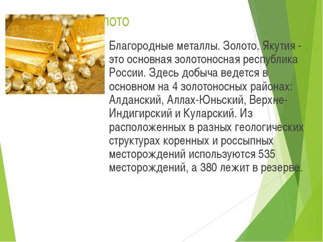 золото Благородные металлы. Золото. Якутия - это основная золотоносная респуб...