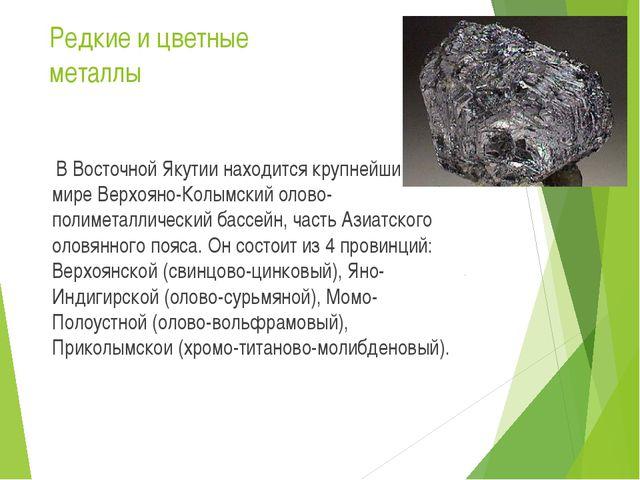 Редкие и цветные металлы  В Восточной Якутии находится крупнейший в мире Вер...