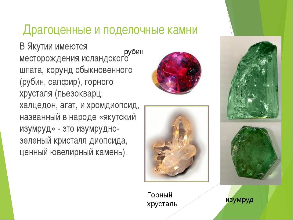 Драгоценные и поделочные камни В Якутии имеются месторождения исландского шп...