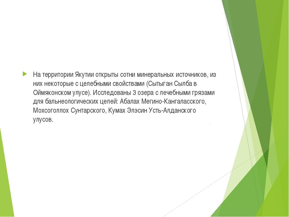 На территории Якутии открыты сотни минеральных источников, из них некоторые с...