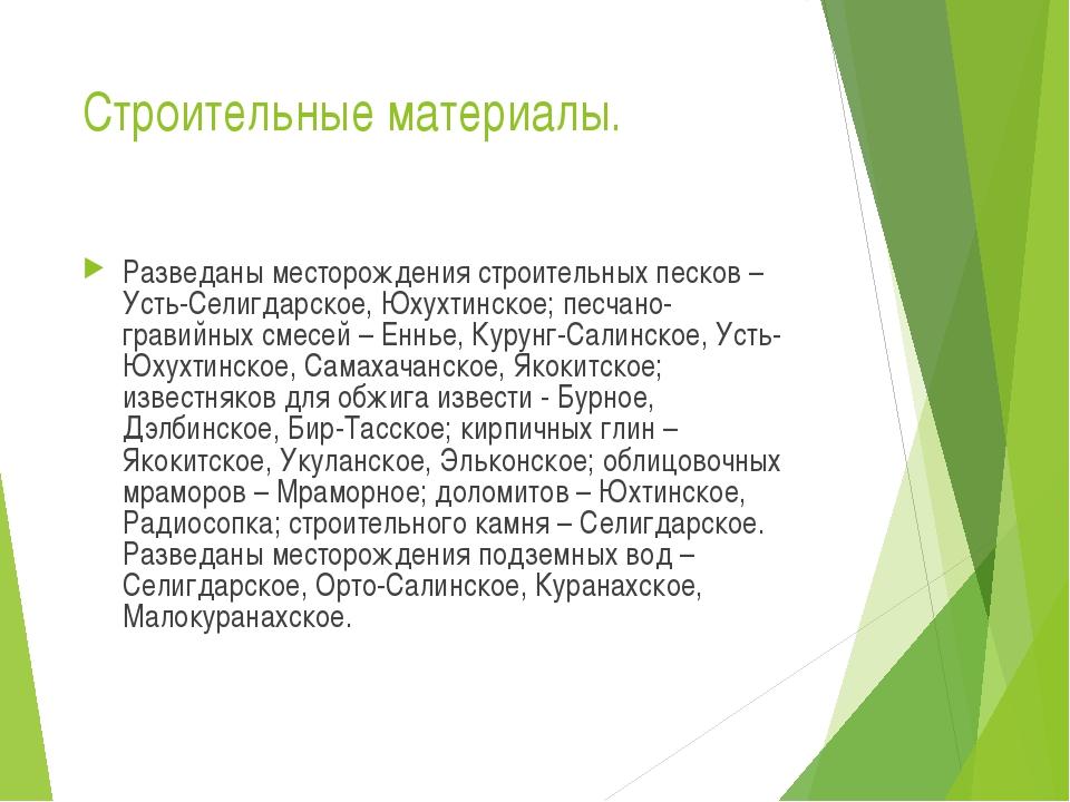 Строительные материалы. Разведаны месторождения строительных песков – Усть-Се...