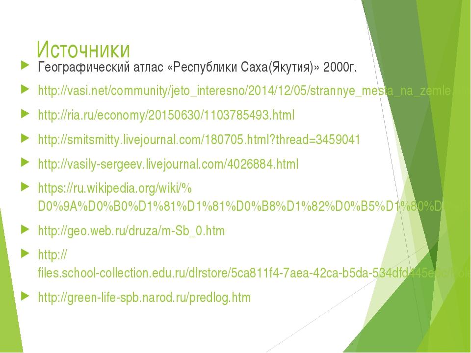 Источники Географический атлас «Республики Саха(Якутия)» 2000г. http://vasi.n...