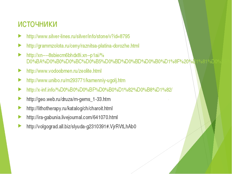 источники http://www.silver-lines.ru/silver/info/stone/v?id=8795 http://gramm...