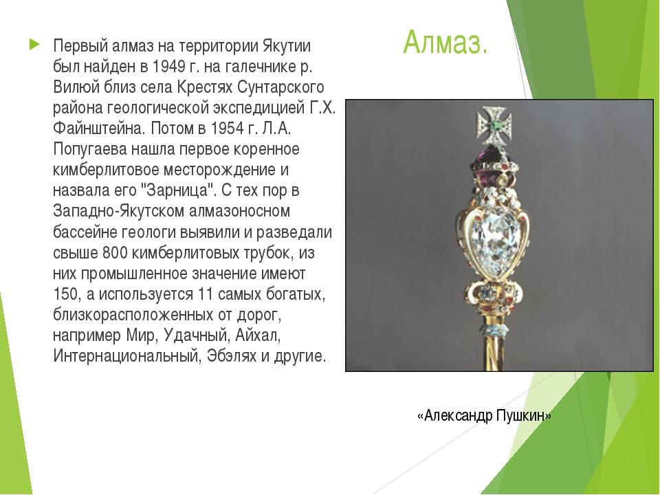 Алмаз. Первый алмаз на территории Якутии был найден в 1949 г. на галечнике р....