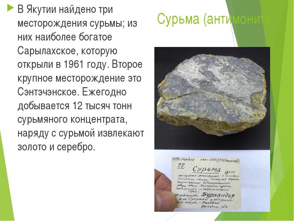 Сурьма (антимонит). В Якутии найдено три месторождения сурьмы; из них наиболе...