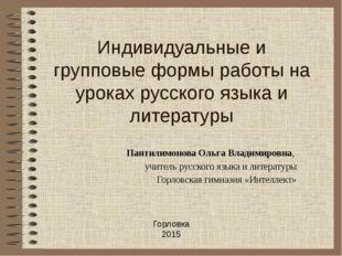 Индивидуальные и групповые формы работы на уроках русского языка и литературы