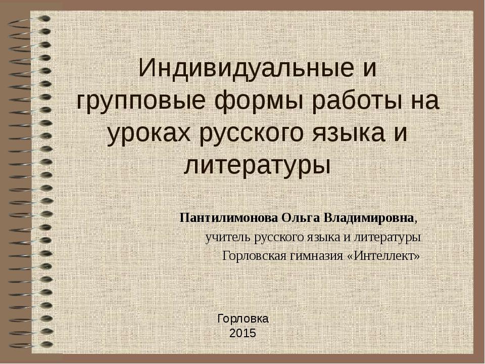 Индивидуальные и групповые формы работы на уроках русского языка и литературы...
