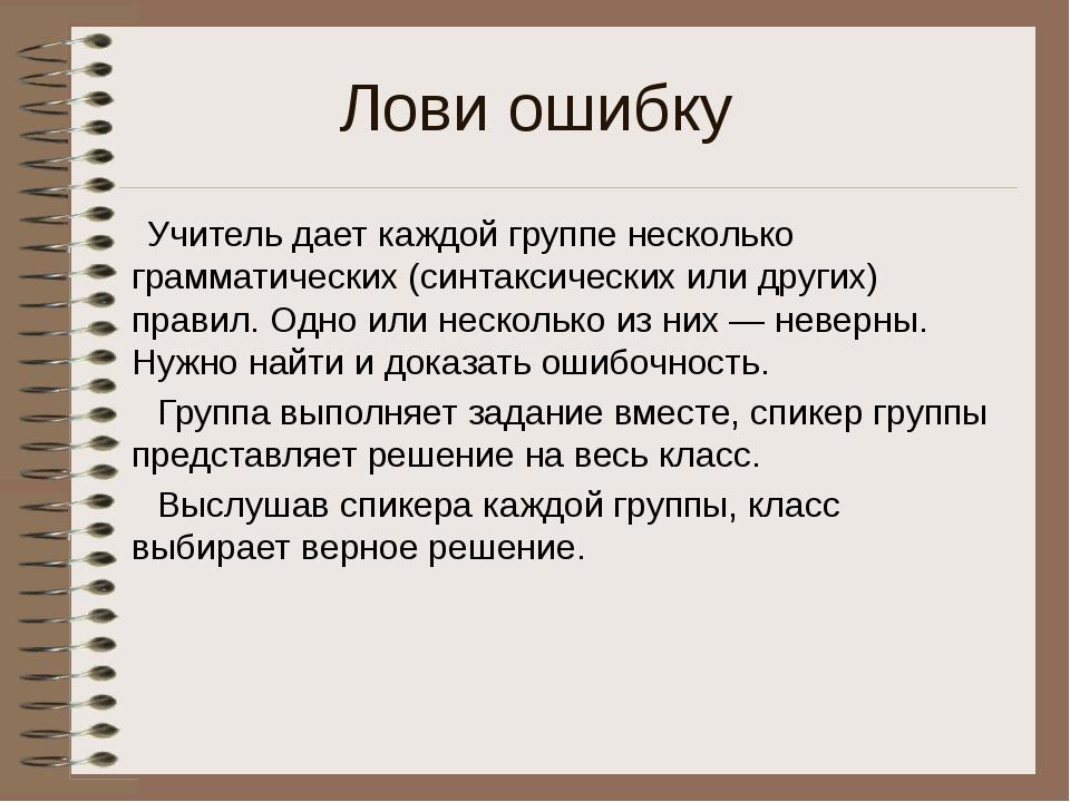 Лови ошибку Учитель дает каждой группе несколько грамматических (синтаксическ...