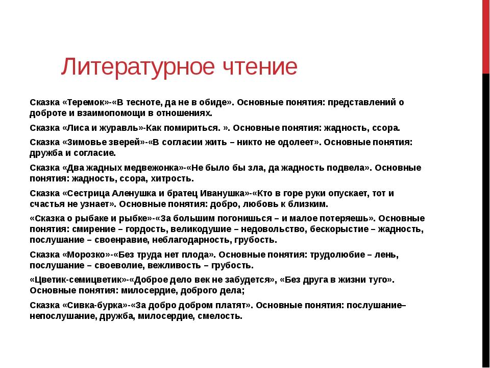 Литературное чтение Сказка «Теремок»-«В тесноте, да не в обиде». Основные пон...