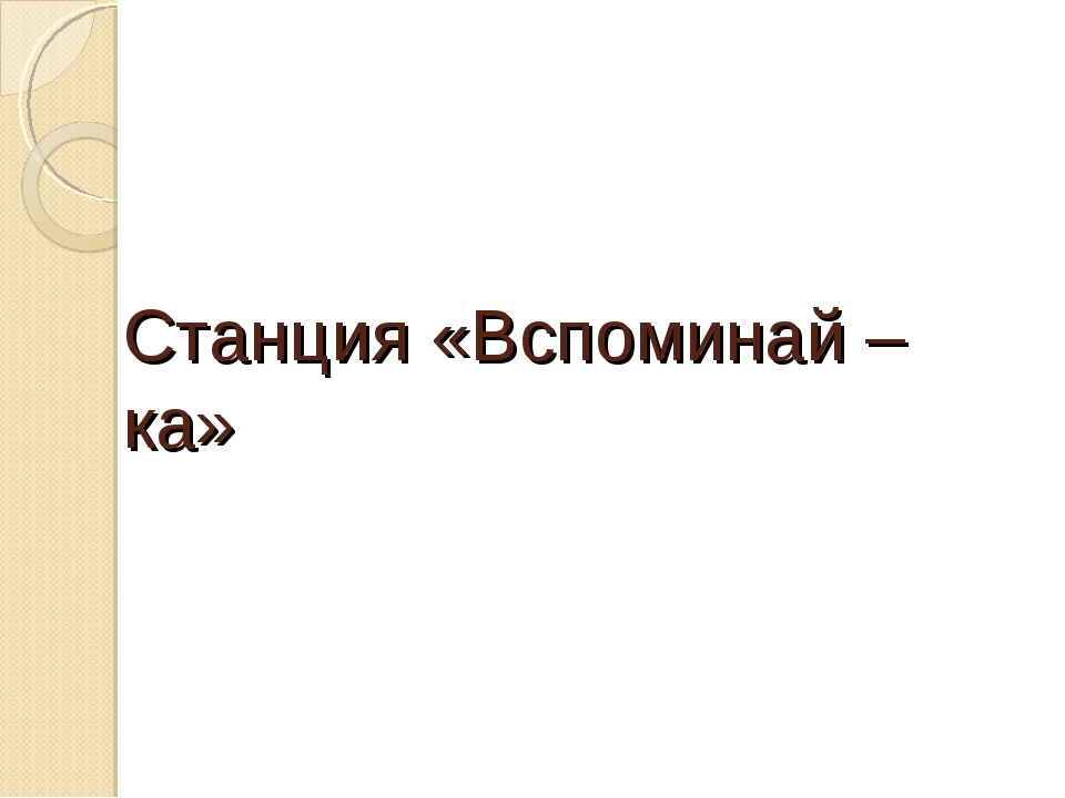 Станция «Вспоминай – ка»