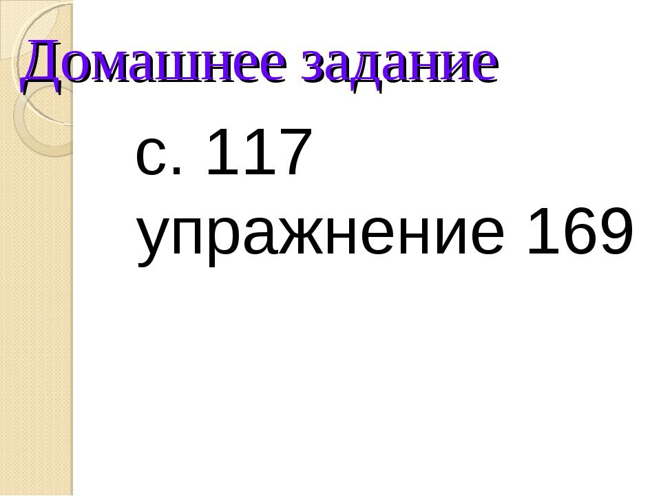 Домашнее задание с. 117 упражнение 169