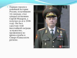 Первым героем в новейшей истории России, получившим эту награду, стал генерал