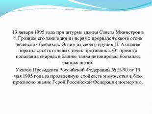 13 января 1995 года при штурме здания Совета Министров в г. Грозном его танк