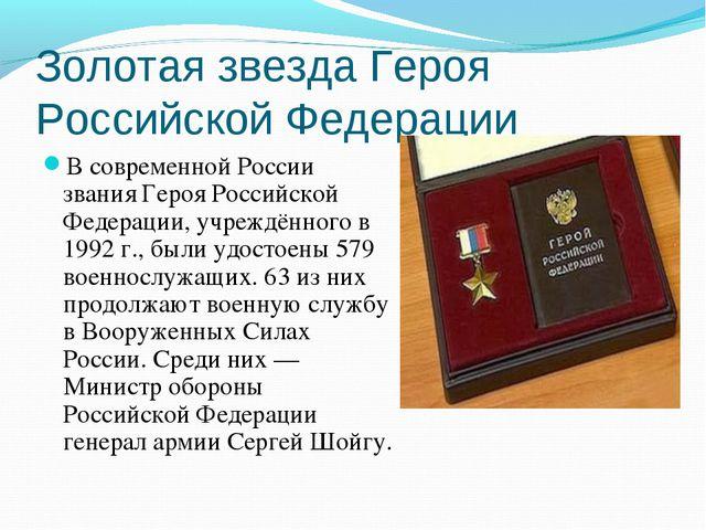 Золотая звезда Героя Российской Федерации В современной России звания Героя Р...