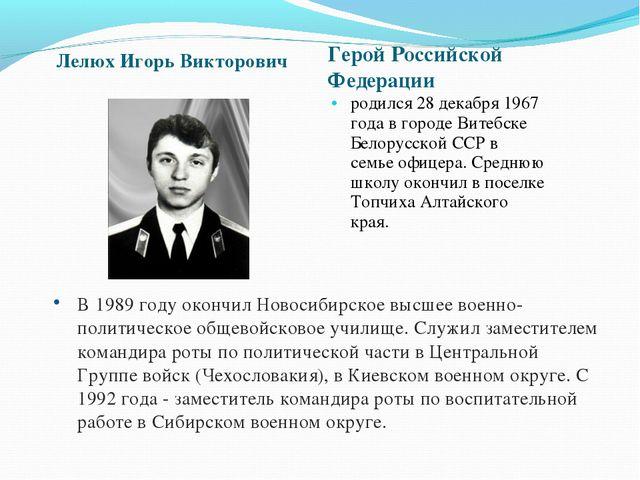 В 1989 году окончил Новосибирское высшее военно-политическое общевойсковое уч...