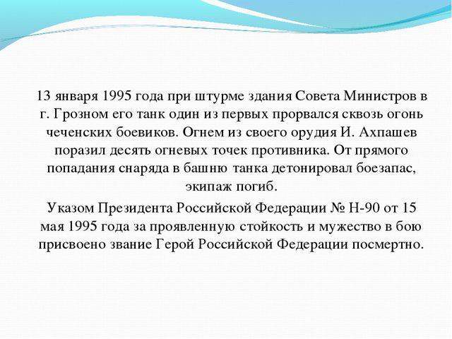13 января 1995 года при штурме здания Совета Министров в г. Грозном его танк...