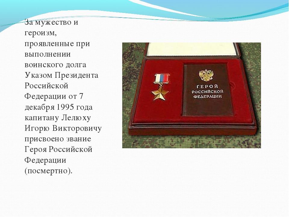 За мужество и героизм, проявленные при выполнении воинского долга Указом През...