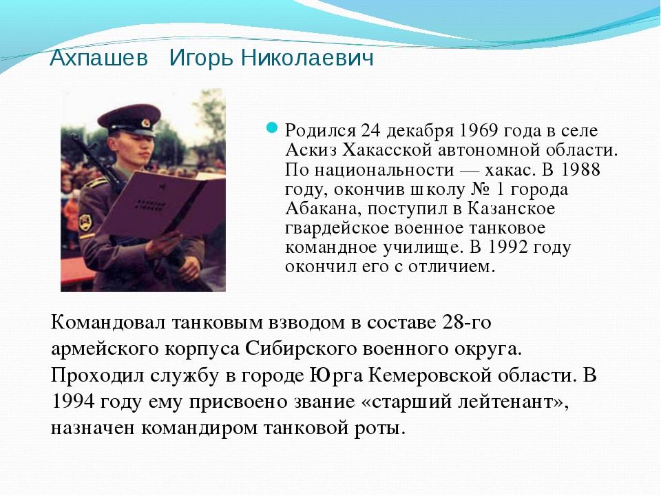 Ахпашев Игорь Николаевич Командовал танковым взводом в составе 28-го армейско...