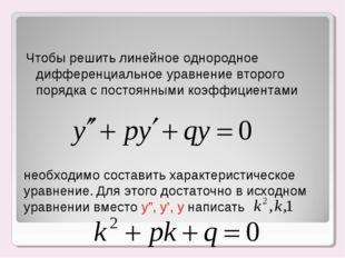 Чтобы решить линейное однородное дифференциальное уравнение второго порядка с