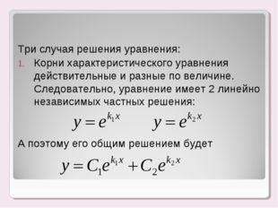 Три случая решения уравнения: Корни характеристического уравнения действитель