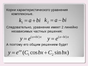 Корни характеристического уравнения комплексные. Следовательно, уравнение име
