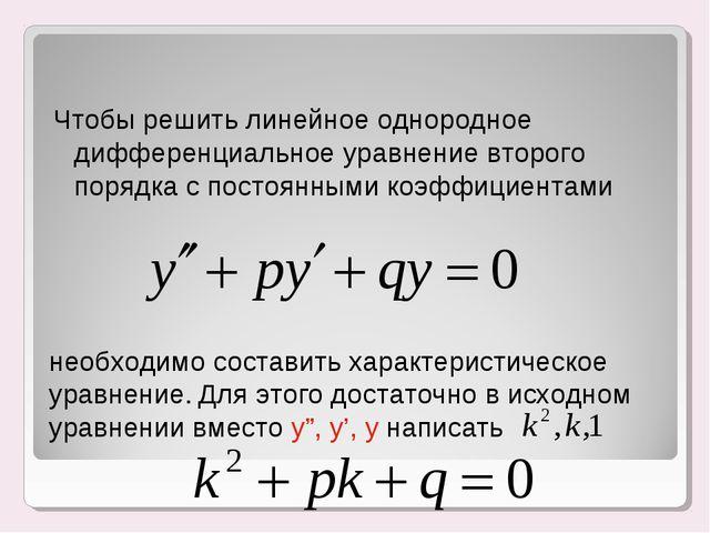 Чтобы решить линейное однородное дифференциальное уравнение второго порядка с...