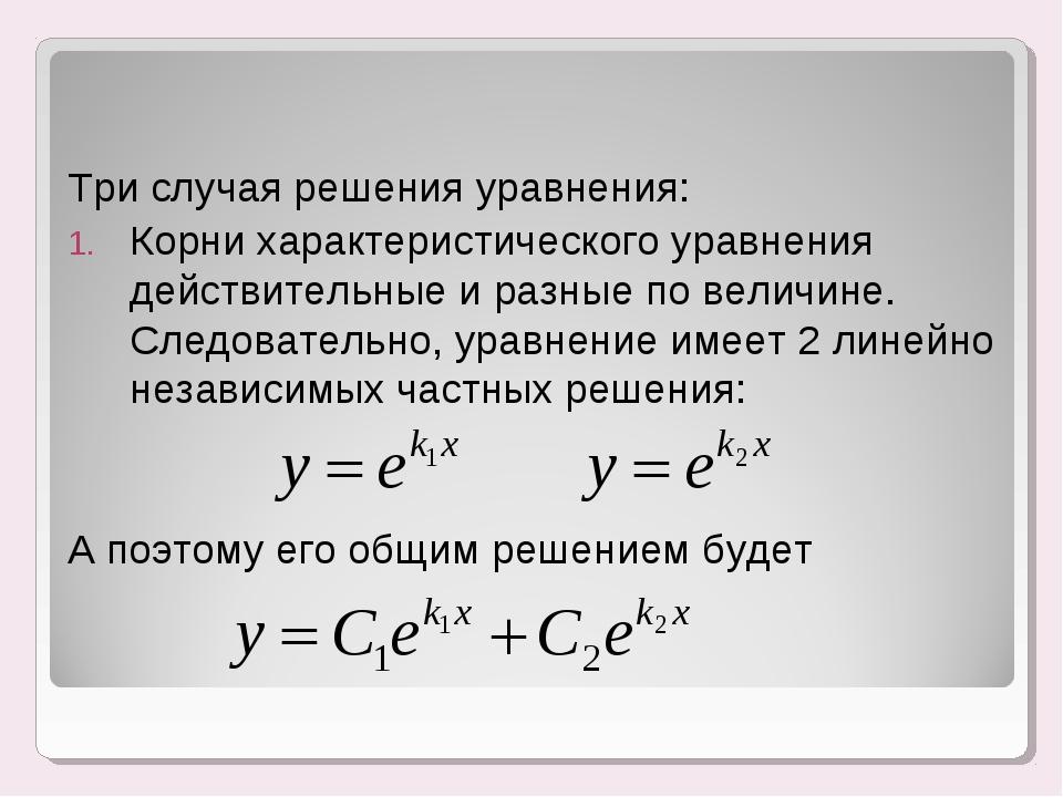 Три случая решения уравнения: Корни характеристического уравнения действитель...
