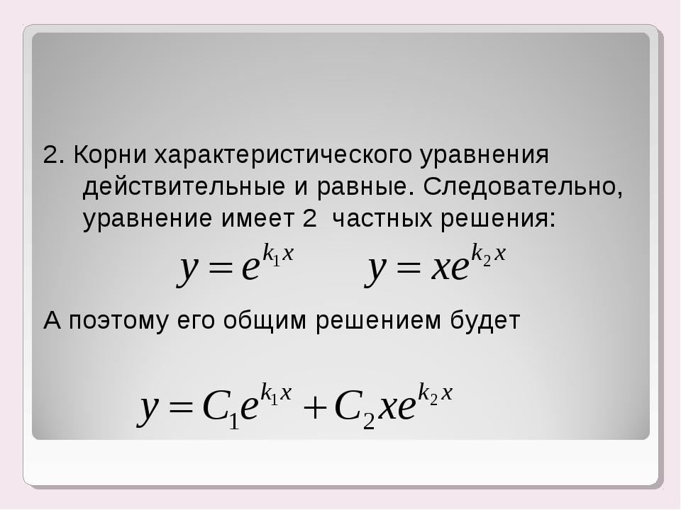 2. Корни характеристического уравнения действительные и равные. Следовательн...