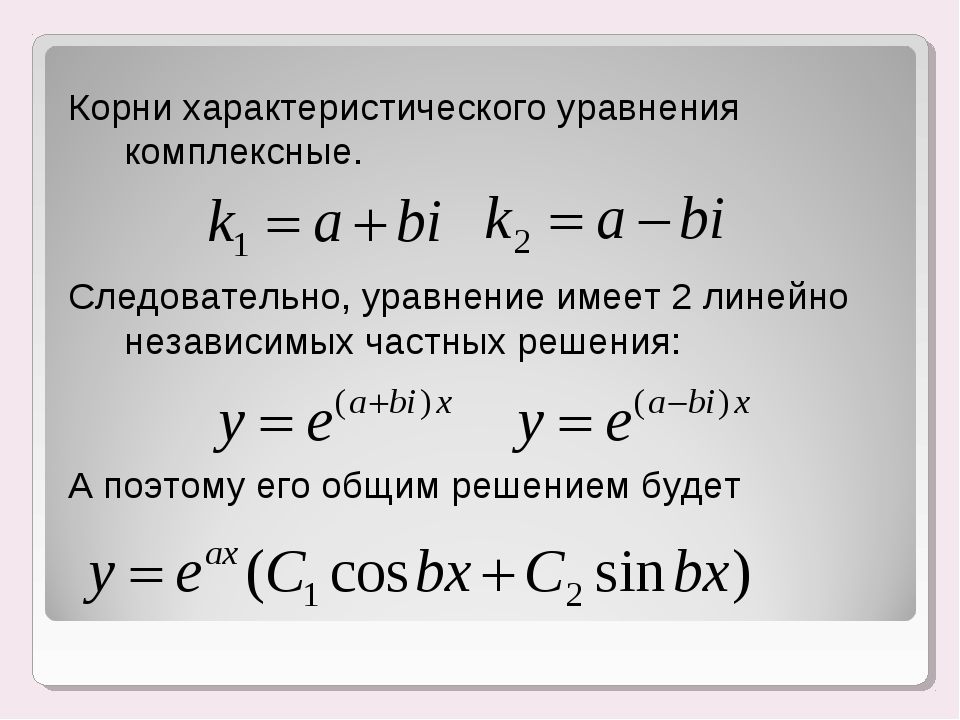 Корни характеристического уравнения комплексные. Следовательно, уравнение име...