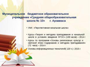 Муниципальное бюджетное образовательное учреждение «Средняя общеобразователь