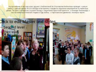 На протяжении 4 лет наш класс дружит с библиотекой № 5.Коллектив библиотеки п