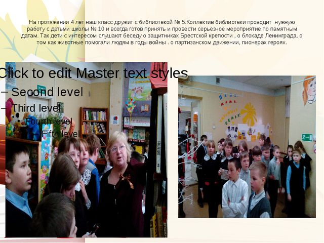 На протяжении 4 лет наш класс дружит с библиотекой № 5.Коллектив библиотеки п...