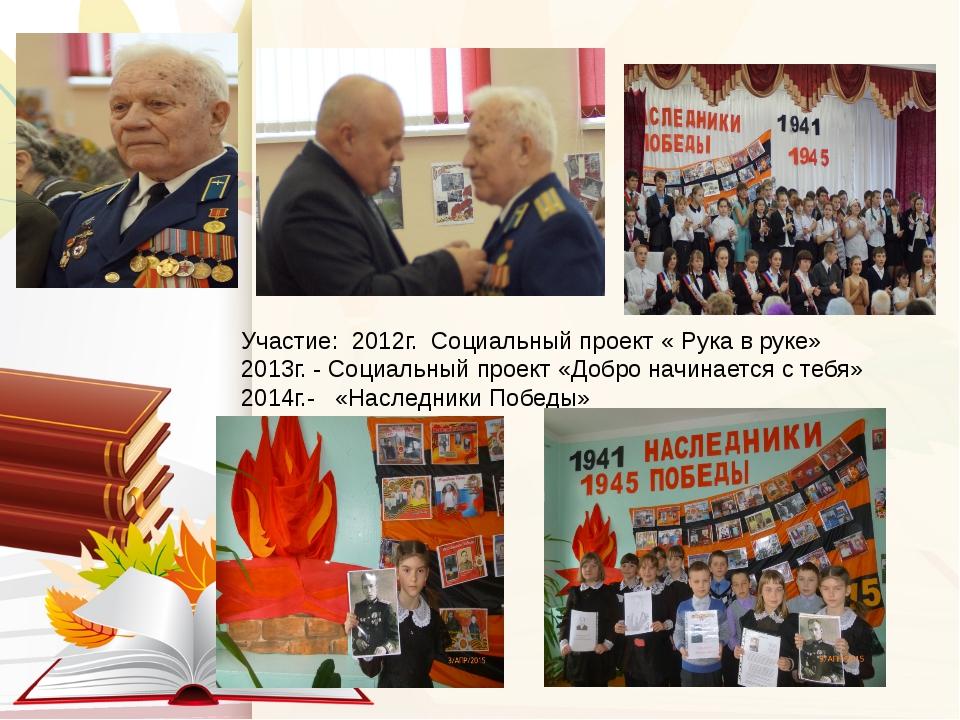 Участие: 2012г. Социальный проект « Рука в руке» 2013г. - Социальный проект «...