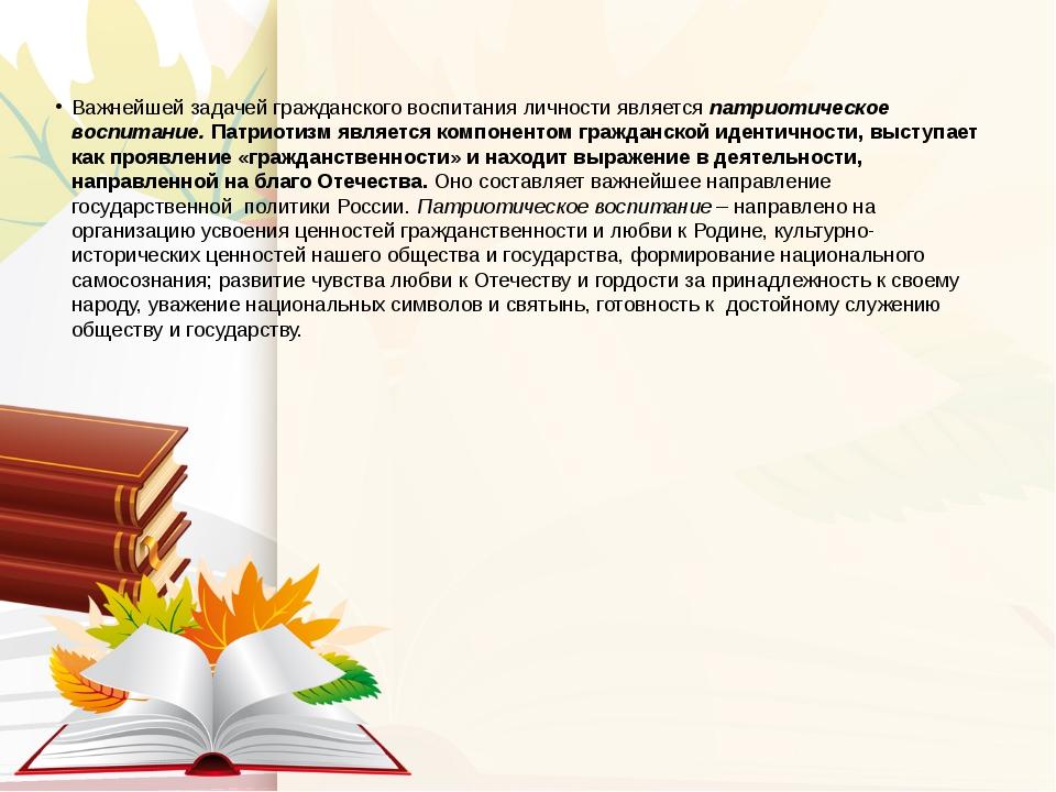 Важнейшей задачей гражданского воспитания личности является патриотическое в...