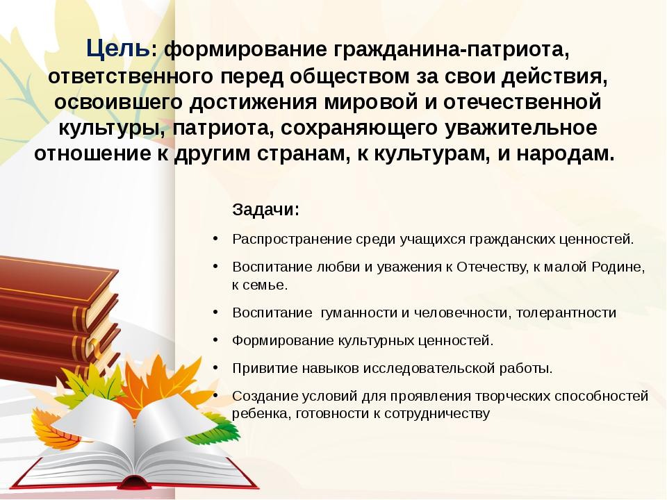 Цель: формирование гражданина-патриота, ответственного перед обществом за сво...