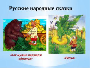 Русские народные сказки «Как мужик медведя обманул» «Репка»