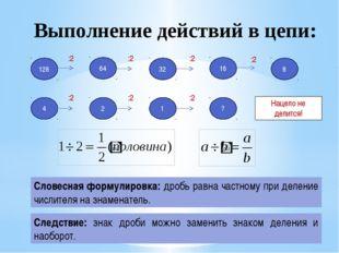 Выполнение действий в цепи: 128 64 32 16 8 4 2 1 ? :2 :2 :2 :2 :2 :2 :2 Нацел