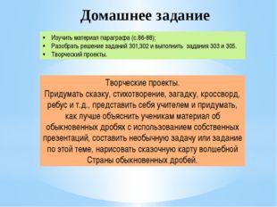 Домашнее задание Изучить материал параграфа (с.86-88); Разобрать решение зада