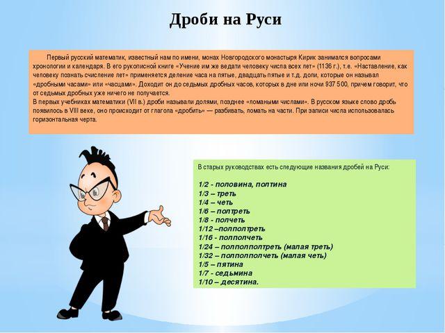 Дроби на Руси Первый русский математик, известный нам по имени, монах Новгоро...