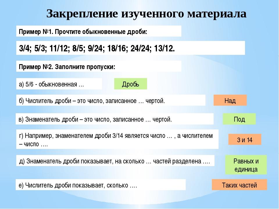 Закрепление изученного материала Пример №1. Прочтите обыкновенные дроби: 3/4;...