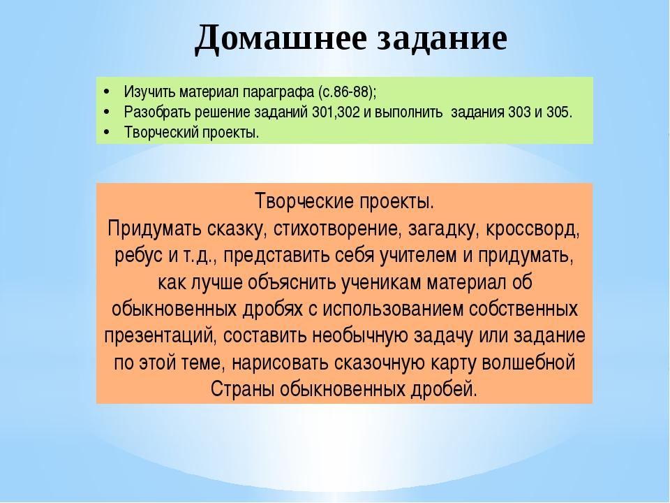 Домашнее задание Изучить материал параграфа (с.86-88); Разобрать решение зада...